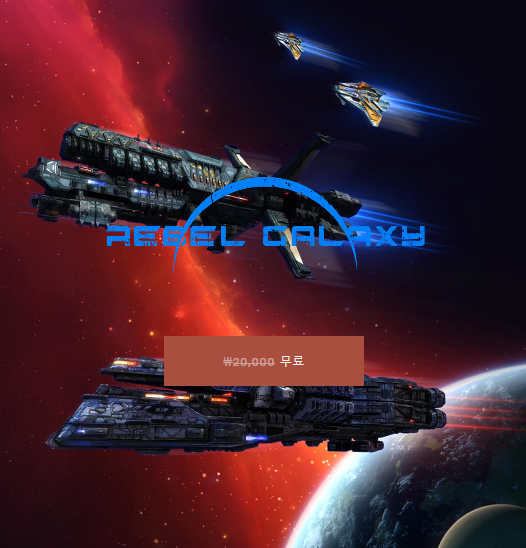 [Epic games] Rebel Galaxy 무료 -